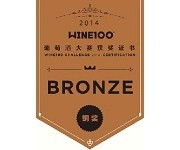 China Wine 100 Competition 2014